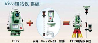 徕卡Viva TS11/15 |全站仪-厦门海路达电子科技有限公司